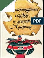 Литературные сказки и легенды Америки - 1992.pdf