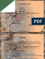 Istoria_ekonomiki_lektsia_3_potok_dlya_rassylki.pptx
