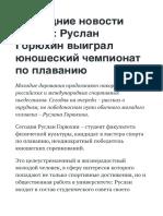 Руслан Горюхин Последние Новости