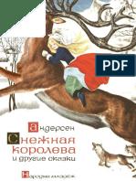 Андерсен Ханс Кристиан - Снежная королева и другие сказки - 1965