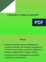 Санация и уход за ранами.pptx