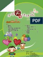 臺中市早療季刊(第21刊)98年03月31日