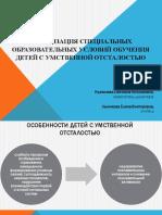 IOM-dlya-detej-s-UO-GPBOU-KMB-4
