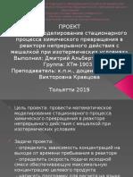 Моделирование проект 6.1.1. ТГУ ХТМ.pptx