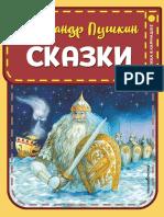 Пушкин А.С. - Сказки (Книжка в кармашке) - 2019