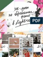 Чек_лист_по_обработке_фото_в_Lightroom.pdf