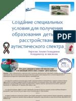 IOM-dlya-detej-s-RAS-GBOU-SHkola-1465.pdf