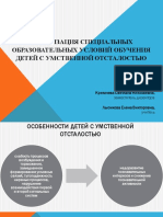 IOM-dlya-detej-s-UO-GPBOU-KMB-4.pdf