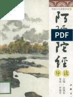 05_阿弥陀经导读_谈锡永主编_中国书店_2007