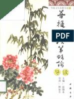 18_菩提道次第略论导读_谈锡永主编_中国书店_2007