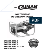 инструкция Caiman Expert 2410X