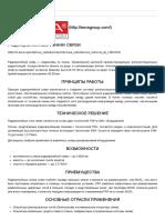 Радиорелейные линии связи _ Телекоммуникационная компания «АСВА» - сетевое оборудование, системы связи и передачи данных.pdf