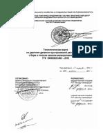 - ТТК 100363825.003 - 2012 на удаление древесно-кустарниковой растительности с берм и откосов каналов мелиоративных систем  - libgen.lc
