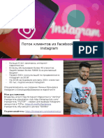 2019 Поток клиентов из Instagram и Facebook своими руками