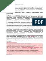 однородные члены предолжения. правописание.docx