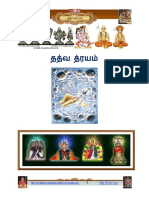 thathva thrayam-tamil.pdf