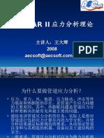 07-12-06应力分析理论基础-new.ppt