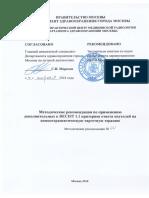 критерии ответа на лимфомы.pdf