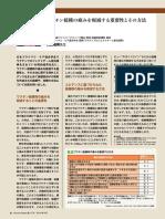 特別記事 ワクチン(予防接種)接種の痛みを軽減する重要性とその方法 Vaccine Digest 第17号(2018年7月発行)