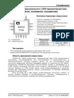 Миландр. Спецификация на микросхему 5559ИН19У.pdf