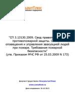 СП 3_13130_2009.rtf