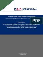 Методика-по-заполнению-формы-4-а_результаты-ЭЭ-мероприятий.pdf