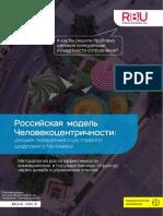 Российская модель человекоцентричности.