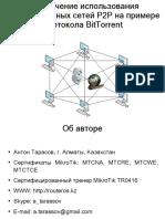 Ограничение использования файлообменных сетей P2P