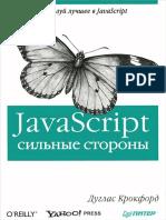 Крокфорд Дуглас - JavaScript. Сильные стороны - 2012