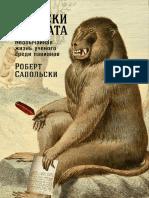 Сапольски Р. Записки Примата. Необычайная Жизнь Учёного Среди Павианов