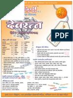 Devratna Marathi.pdf