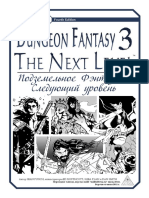 Dungeon Fantasy 3 [rus]