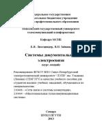 Lihtzinder_Zaikin_Sistemi_dokum_elektrosvyazi.pdf