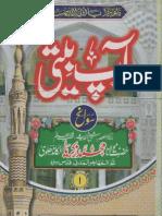 Aap Beeti Part 1-2 By Shaykh-ul-Hadith Maulana Muhammad Zakariyya (r.a)
