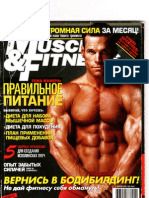 Muscle & Fitness №2 2006
