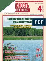 Environmental safety №4-2010