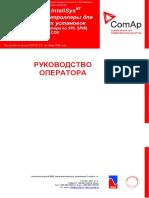 IGS-NT-2.0-Operator guide-ru
