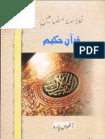 Khulasa e Quran Para 8