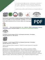 Vyravnivanie Krena Zdaniya Ispolzovaniem Friktsionnikh Soedineniy Teleskopicheskikh Opor 44 Str
