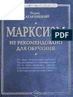 Марксизм - не рекомендовано для обучения.epub