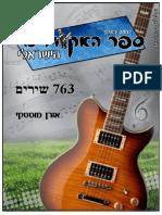 ש.pdf