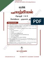 class 11 physics-tm-sample-materials.pdf