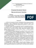 Бугров Владимир. Марсианский проект С. П. Королёва - royallib.com
