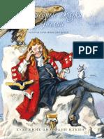 Волшебные сказки Англии. Том XXV - (Золотая коллекция для детей) - 2012.pdf