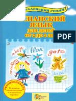 Лавская Н. - Испанский язык для детей от 2 до 5 лет - 2015.pdf