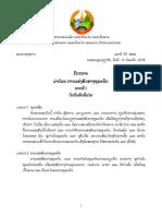 ກົດໝາຍວ່າດ້ວຍ ການແຂ່ງຂັນທາງທຸລະກິດ 2015.pdf