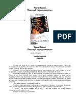 Айра Левин - Поцелуй перед смертью (Blockbuster. Экранизированный роман).2003