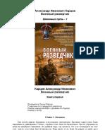 Александр Карцев - Военный разведчик (Афган. Локальные войны).2007