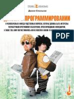 Джоэл_о_программировании_by_Спольски_Дж