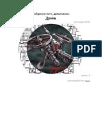 Дроны, версия 2.pdf